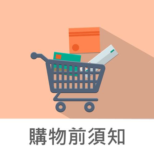 購物說明-圖標-購物前須知