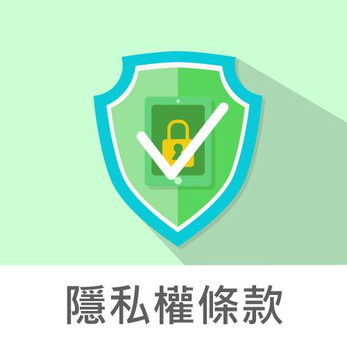 購物說明-圖標-隱私權條款