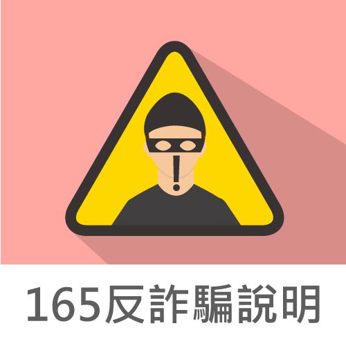 購物說明-圖標-165反詐騙說明